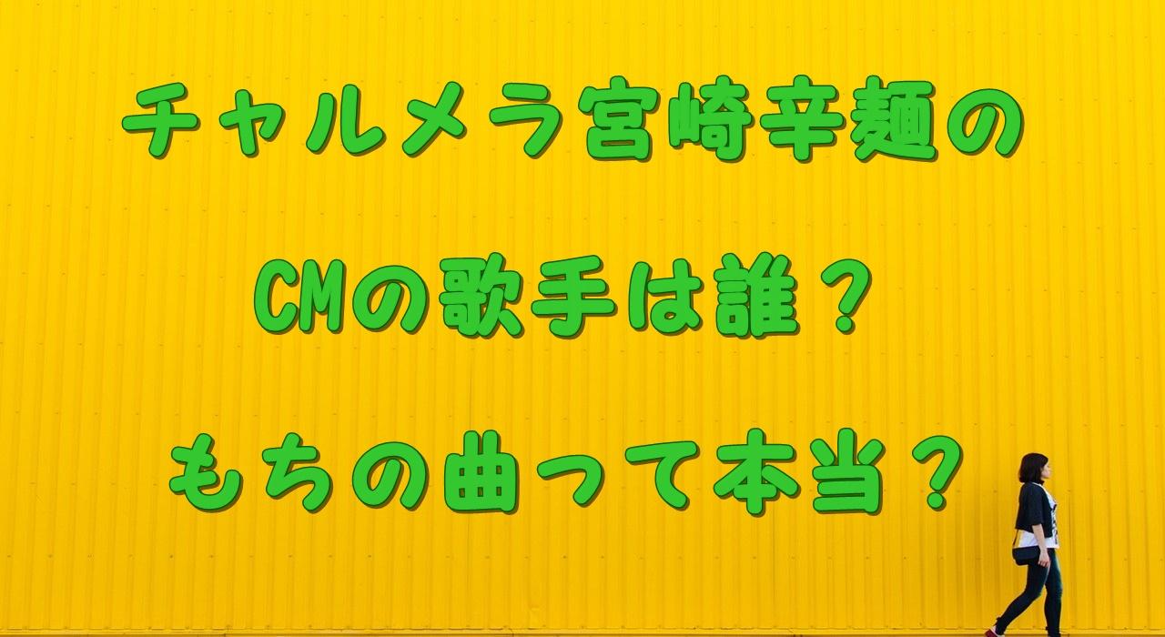 Cm 麺 チャルメラ 辛 宮崎