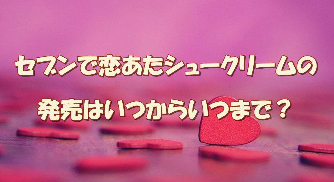 あ た シュークリーム 恋